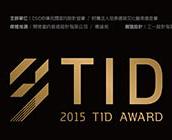 中華民國室內設計協會CSID